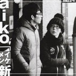 """【閲覧注意】星野源元カノ""""aiko""""の恨みソング怖すぎる"""