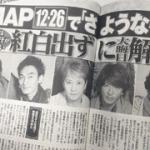 SMAP、最後のアルバム発売にファンが涙。。