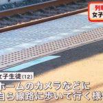 千葉県中1女子が電車に飛び込み自殺する瞬間がヤバい…
