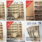 【闇ビジネス】メルカリで1万円札5枚に59,500円の値が付くその理由とは…