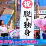 菊川怜の結婚に対するフジの演出に批難殺到www