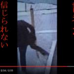 【千葉女児殺害事件】取材を断られた記者が民家を蹴る→SNSにアップされ炎上【動画あり】