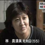 和歌山カレー事件・林真須美死刑囚の息子の現在が悲惨すぎると話題に…