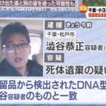 【千葉ベトナム女児殺害】渋谷容疑者激ヤバ余罪の可能性