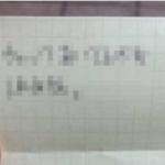 電車で知らない人から受取った紙に書かれた一言・・・驚きの結末