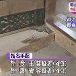 明治神宮の液体散布が中国人と判明!中国側からも批判ww
