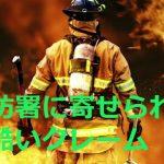 「消防士も人間なのに・・・」消防署に寄せられる酷いクレーム!これはやりすぎだろ。