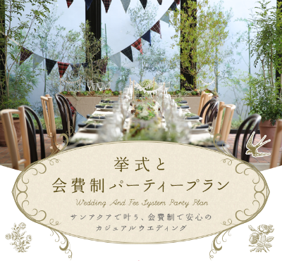 会員制結婚式の画像