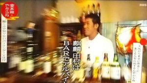田村バーテンダー