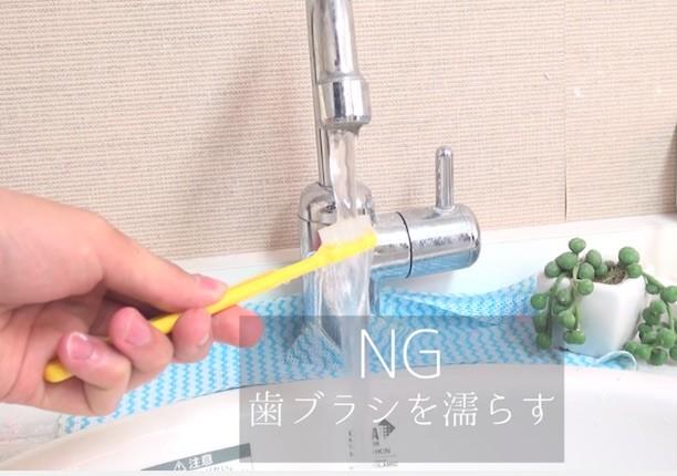 歯ブラシを水にぬらす