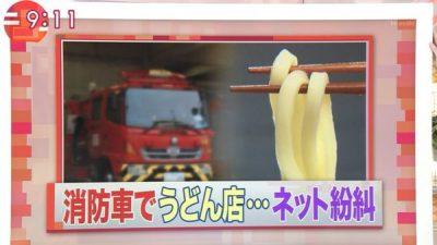 消防車でうどん店