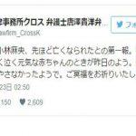小林麻央さんの訃報を伝えた、弁護士のなりすましツイートの闇が深すぎる…