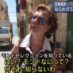 【驚愕】日本企業がモンドセレクションを簡単に受賞できる理由www