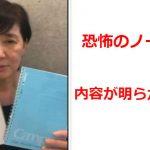 松居一代の『恐怖のノート』の内容がついに明らかに…これは松居さんの大勝利かもしれない…