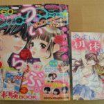 少女漫画誌「sho-comi」付録が過激すぎ!18禁では?!とネットで物議を醸す…