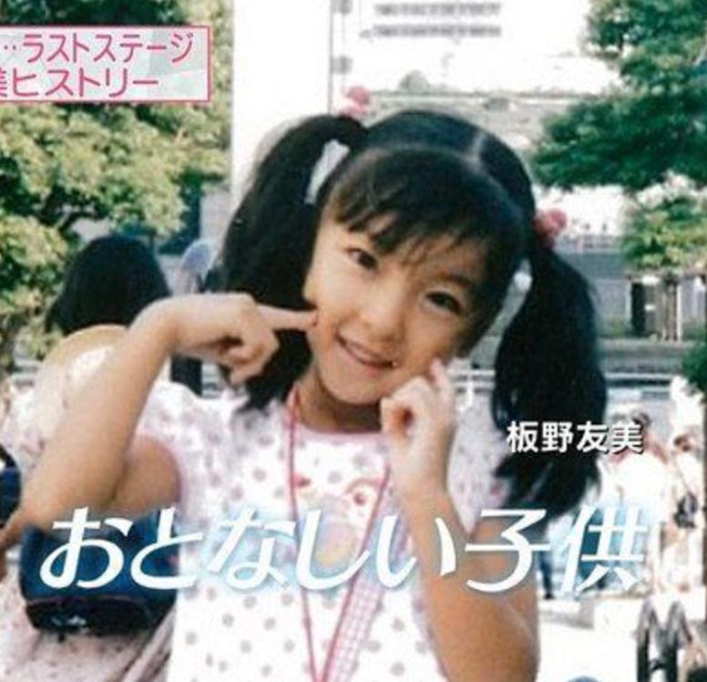 板野友美幼少期