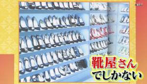 浜崎あゆみの靴