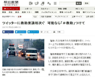 朝日新聞の迷惑情報発信