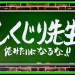 しくじり先生に出た中川家のエピソードが笑えないwwww