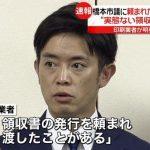 SPEED今井議員の不倫相手、橋本市議が政務活動費の不正疑惑を受け辞任…
