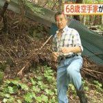 クマと戦った68歳男性wwww