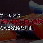 養殖サーモンは世界で最も毒性が強い食品!?その理由とは!?