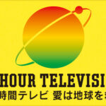 ついに発覚?!24時間テレビのギャラ事情wwww