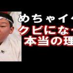 めちゃイケのレギュラーだった三ちゃんがクビになった理由を岡村が暴露!