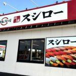 大人気の100円回転ずし「スシロー」のホタテがしょぼすぎて話題にw