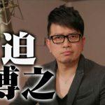 【文春砲】雨上がり決死隊の宮迫不倫報道wwww