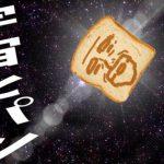 超話題のウクライナのパン!宇宙をイメージした「銀河エクレア」がすごすぎ