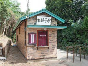 本銚子駅after