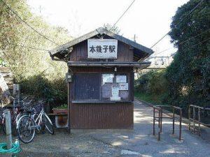 本銚子駅before