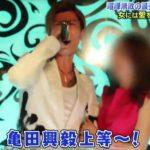 【速報】亀田興毅と試合したホストがプロを目指す