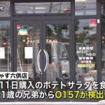 【悲報】O157食中毒問題の店「でりしゃす」が全店閉店へ…。
