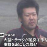 東名死亡事故・石橋和歩容疑者、女性が一緒だとイキがる性格だったことが判明