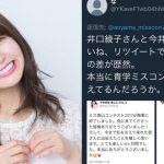 【青学ミスコン2017】準ミスの井口綾子がTwitter裏アカでグランプリをディスっていたwww