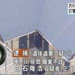 【座間殺人事件】白石隆浩容疑者が死刑にならない理由とは…?!