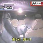 【北海道】タクシー大暴れ男、実は弁護士だったことが判明…。