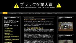 【最新情報】「ブラック企業大賞2017」にノミネート9社発表!