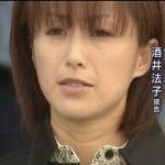 酒井法子、薬物使用で逮捕されてしまった黒幕の正体がついに判明!