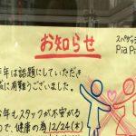 12月24日は〇〇禁止!?パスタ店が4年間行なっているあるルールにTwitter「救世主」