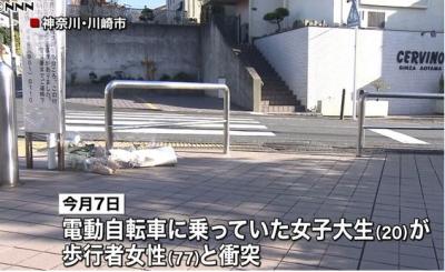 川崎自転車事故