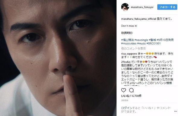 https://myjitsu.jp/wp-content/uploads/2015/10/hukuyamamasaharu02.jpg
