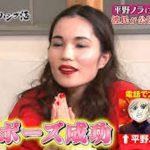 【仰天】平野ノラが忠告を無視してクリスマスに入籍!仕事は大丈夫?