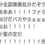 【衝撃】ファミマ今流行りの忖度にノッテみたよ!⇨店員バカやろぉぉぉ!