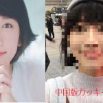 【画像アリ】中国版ガッキー発見!悶絶可愛いと話題に!!