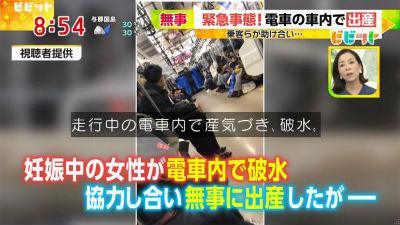 電車内出産 ニュース