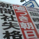 【悲報】朝日新聞またやらかす…「存廃、どちらでも影響なし」