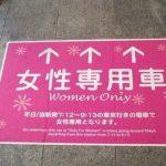 【反対派VS賛成派】女性専用車両を巡って両軍が渋谷で激突!!